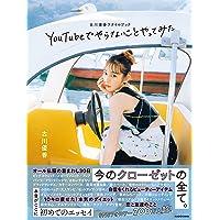【Amazon.co.jp 限定】古川優香スタイルブック YouTubeでやらないことやってみた (特典:オリジナルケー…