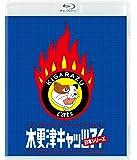 木更津キャッツアイ 日本シリーズ Blu-ray 【本編Blu-ray+特典DVD/2枚組】