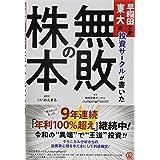 早稲田とか東大の投資サークルが書いた「無敗の株本」