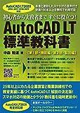 AutoCAD LT 標準教科書 2020/2019/2018/2017/2016対応