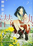 潜熱 (2) (ビッグコミックス)