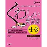くわしい英文法 中学1~3年 新訂版 (中学くわしい)