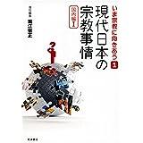 現代日本の宗教事情〈国内編I〉 (いま宗教に向きあう 第1巻)