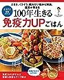 100年生きる 免疫力UPごはん (別冊エッセ)