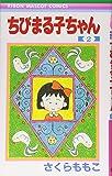 ちびまる子ちゃん 2 (りぼんマスコットコミックス)
