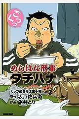めしばな刑事タチバナ(3)[カップ焼きそば選手権] (TOKUMA COMICS) Kindle版