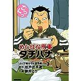 めしばな刑事タチバナ(3)[カップ焼きそば選手権] (TOKUMA COMICS)