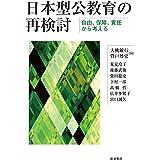 日本型公教育の再検討――自由,保障,責任から考える