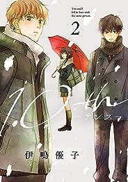 10th 2巻 (デジタル版ガンガンコミックスONLINE)