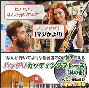 「なんか弾いてよ!」や楽器店での試奏で使えるハッタリカッティングフレーズ[DVD]