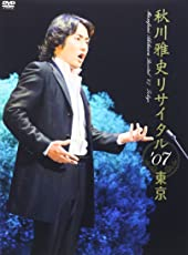 秋川雅史 リサイタル'07東京 千の風になって [DVD]
