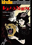 レオノーラの猛獣刑 第8話 (コミックジンガイ)