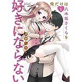 俺だけは八木坂さくらを好きにならない (1) (バンブー・コミックス)