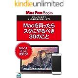 Macを買ったらスグにやるべき30のこと (Mac Fan Books)
