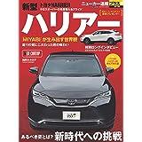 ニューカー速報プラス 第72弾 TOYOTA ハリアー (CARTOP MOOK)