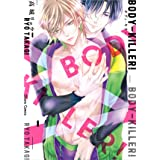 BODY-KILLER! (CHARA コミックス)