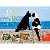 【Amazon.co.jp 限定】2022 なかよしすぎる島猫カレンダー(特典:2種もらえる かわいい島猫のスマホ壁紙…