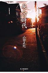 屍人の時代 (ハルキ文庫) Kindle版