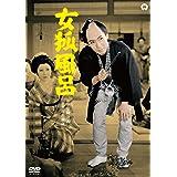 女狐風呂 [DVD]