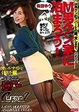 M男クン家に泊まろう! 篠田ゆう ワープエンタテインメント [DVD]