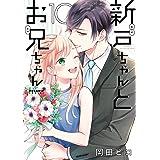 新戸ちゃんとお兄ちゃん(10) (POLARIS COMICS)