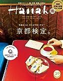 Hanako (ハナコ) 2018年 9月27日号 No.1164[京都検定。]