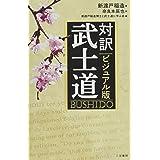 ビジュアル版 対訳 武士道 (単行本)