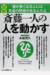 [図解]斎藤一人の人を動かす 単行本(ソフトカバー)