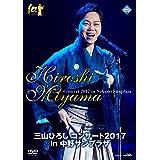 三山ひろし コンサート2017 in 中野サンプラザ [DVD]