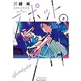 スポットライト(3) (アフタヌーンコミックス)
