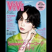 ViVi (ヴィヴィ) 2021年 8月号 [雑誌]