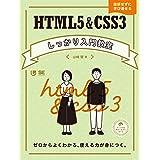 HTML5&CSS3しっかり入門教室 ゼロからよくわかる、使える力が身につく。
