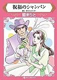 祝福のシャンパン (ハーレクインコミックス)