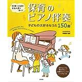 保育のピアノ伴奏 子どもの大好きなうた150曲