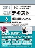 速修テキスト〈6〉経営情報システム〈2019年版〉 (TBC中小企業診断士試験シリーズ)