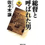 総督と呼ばれた男(下) (集英社文庫)