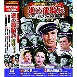 冒険映画 傑作コレクション 進め龍騎兵 DVD10枚組 ACC-216