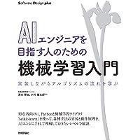 AIエンジニアを目指す人のための機械学習入門 実装しながらアルゴリズムの流れを学ぶ (Software Design p…