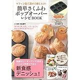 マフィン型に混ぜて焼くだけ! 簡単さくふわポップオーバーレシピBOOK 【マフィン型付き】 (バラエティ)