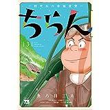 ちらんー特攻兵の幸福食堂ー 3 (ヤングチャンピオンコミックス)