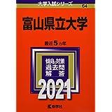 富山県立大学 (2021年版大学入試シリーズ)