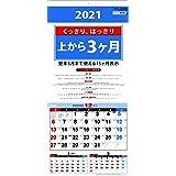 2021壁掛けカレンダー 上から3ヶ月