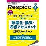 みんなの呼吸器 Respica(レスピカ) 2019年5月号(第17巻5号)