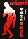 中年男の健康講座 2020年4月号 [雑誌]: 昭和40年男増刊 総集編