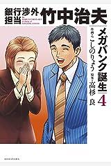 銀行渉外担当 竹中治夫 メガバンク誕生編(4) (週刊現代コミックス) Kindle版
