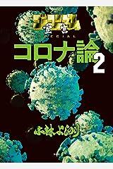 ゴーマニズム宣言SPECIAL コロナ論 2 Kindle版