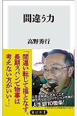 間違う力 (角川新書) Kindle版