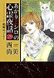 あかりとシロの心霊夜話29 (LGAコミックス)