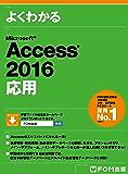よくわかる Access 2016 応用