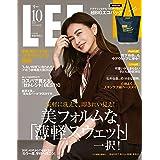 LEE (リー) 2021年10月号 [雑誌]